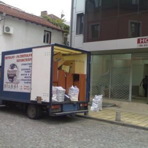 Преместване на Агенция по вписванията Пловдив.