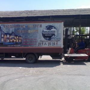 Товарене и транспорт на промошлени стоки.